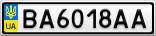 Номерной знак - BA6018AA