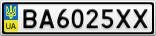 Номерной знак - BA6025XX
