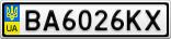 Номерной знак - BA6026KX