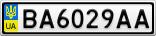 Номерной знак - BA6029AA