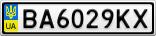 Номерной знак - BA6029KX