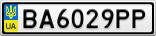 Номерной знак - BA6029PP