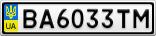 Номерной знак - BA6033TM