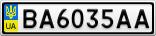 Номерной знак - BA6035AA