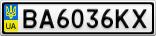 Номерной знак - BA6036KX