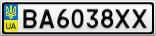 Номерной знак - BA6038XX