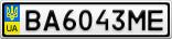 Номерной знак - BA6043ME