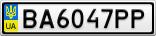 Номерной знак - BA6047PP