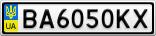 Номерной знак - BA6050KX