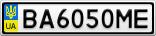 Номерной знак - BA6050ME