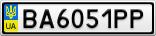 Номерной знак - BA6051PP