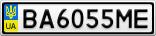 Номерной знак - BA6055ME