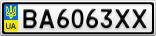 Номерной знак - BA6063XX