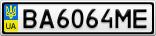 Номерной знак - BA6064ME