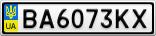 Номерной знак - BA6073KX