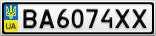Номерной знак - BA6074XX