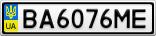 Номерной знак - BA6076ME