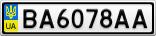 Номерной знак - BA6078AA