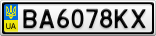 Номерной знак - BA6078KX