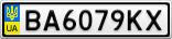 Номерной знак - BA6079KX