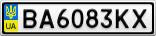 Номерной знак - BA6083KX