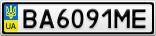 Номерной знак - BA6091ME