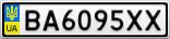 Номерной знак - BA6095XX