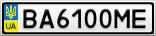 Номерной знак - BA6100ME