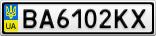 Номерной знак - BA6102KX