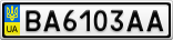 Номерной знак - BA6103AA