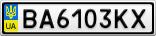 Номерной знак - BA6103KX