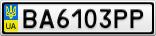 Номерной знак - BA6103PP