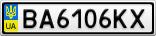 Номерной знак - BA6106KX