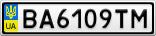 Номерной знак - BA6109TM