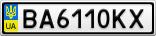 Номерной знак - BA6110KX