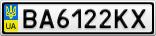 Номерной знак - BA6122KX