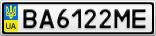Номерной знак - BA6122ME