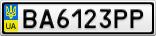 Номерной знак - BA6123PP