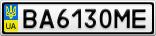 Номерной знак - BA6130ME