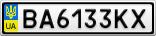 Номерной знак - BA6133KX