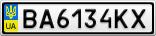 Номерной знак - BA6134KX