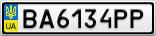 Номерной знак - BA6134PP
