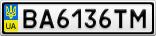 Номерной знак - BA6136TM