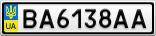 Номерной знак - BA6138AA