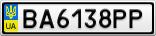 Номерной знак - BA6138PP