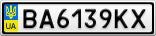 Номерной знак - BA6139KX