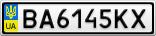 Номерной знак - BA6145KX