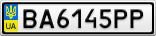 Номерной знак - BA6145PP