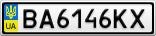 Номерной знак - BA6146KX