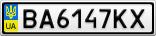 Номерной знак - BA6147KX